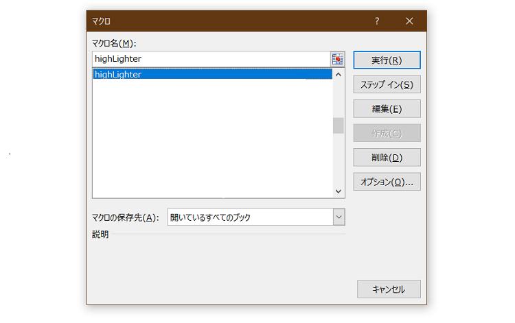 excel-vba-tool-highlighter4