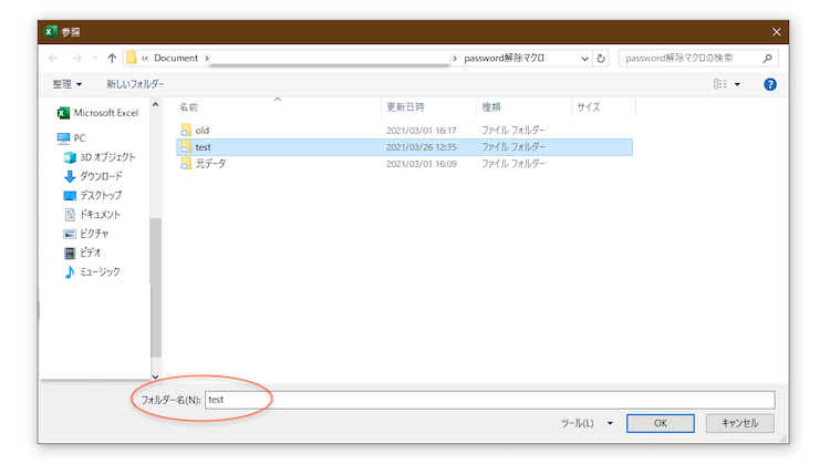 excel-vba-tool-unprotect-password4