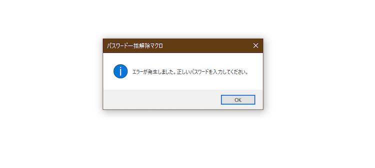 excel-vba-tool-unprotect-password7